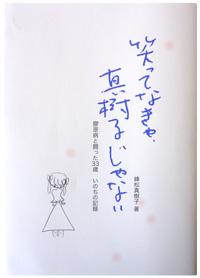 book_voice01.jpg